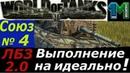 ЛБЗ 2 0 танк Химера(Chimera) Союз задача №4 на идеально!world of tanks!михаилиус1000