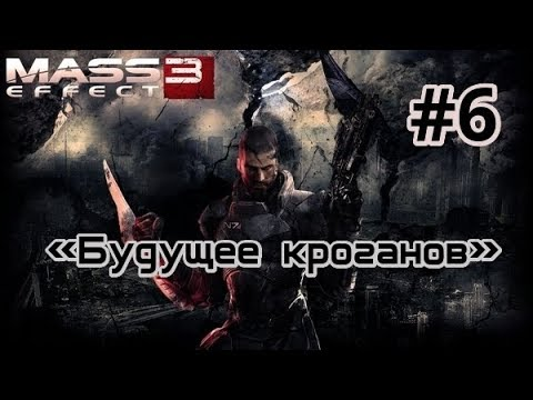 BAND FROM HELL ► Let's Play ► Mass Effect 3 ► Будущее кроганов 6