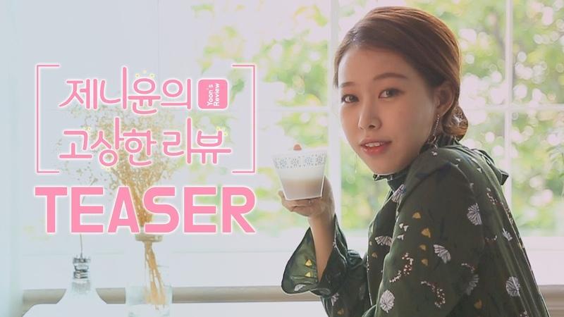 제니윤의 고상한 리뷰 티저 Teaser