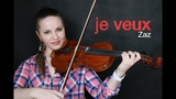 Zaz - Je veux (Кавер скрипка и фортепиано)