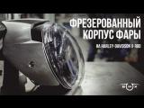 Фрезерованный корпус фары на Harley-Davidson V-ROD