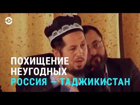 Как в России выкрали оппозиционера АЗИЯ 05 12 18