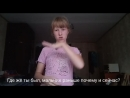 жестовая песня с субтитрами под Elvira T Экстра Любовь