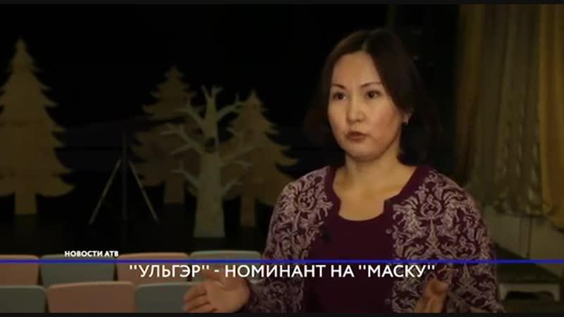 Спектакль театра кукол «Ульгэр» номинирован на «Золотую маску»