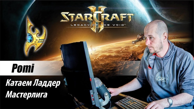 Играю ладдер 3x3 StarCraft II: Legacy of the Void (Lotv)(08.08.2018)