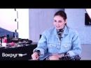 Ляйсан Утяшева | эксклюзивное интервью ВОКРУГ ТВ