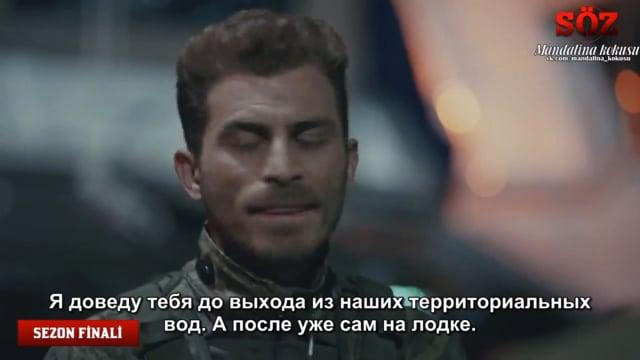 -пик к 50 серии сериала «Обещание» (Soz)