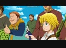 смешные моменты из аниме 'Семь смертных грехов' @