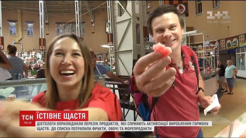 ТСН та Дмитро Комаров спробували знайти у столиці продукти що активізують гормон щастя
