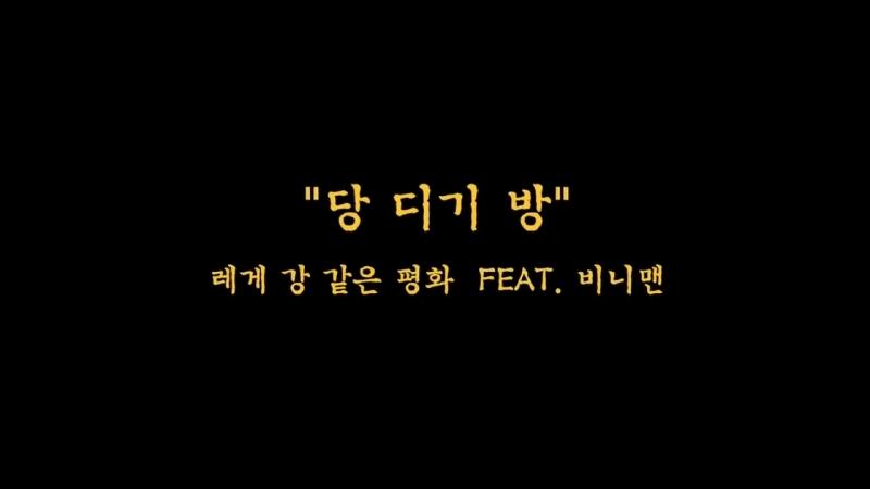 레게 강 같은 평화 RPR - 당디기 방 DANG DIGGI BANG (Feat. Beenie Man)