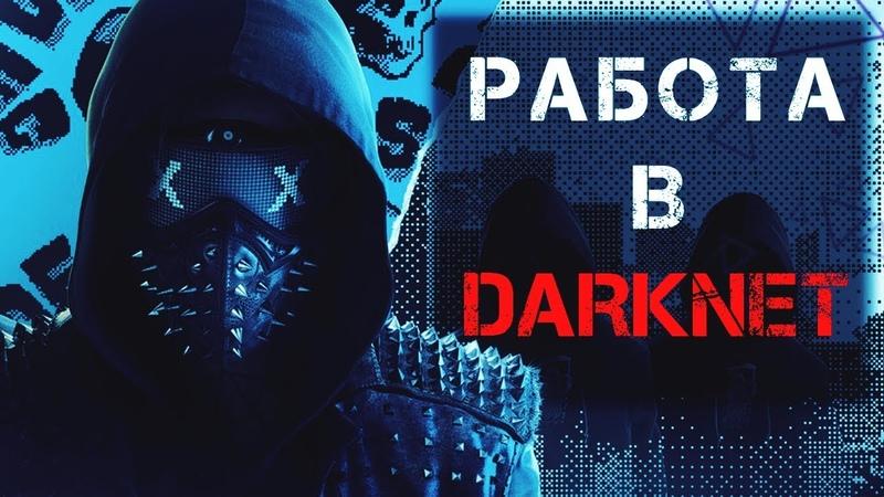 Работа в Darknet ▲ Кладмен Закладчик Гровер Дроп Кардер