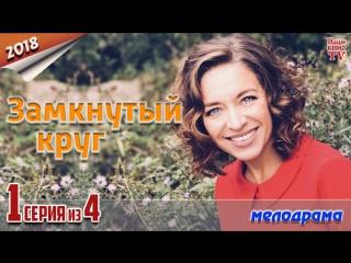 Замкнутый круг / 2018 (мелодрама). 1 серия из 4