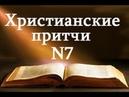 Худ.Фильм Притчи 7 - Да воскреснет Бог - TV 21