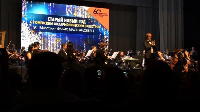 Маэстро Фабио Мастранджело и Тюменский Филармонический оркестр