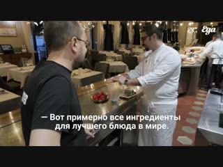 «Самое лучшее блюдо в мире» Валентино Пальмизано