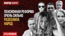 Народ России: Путин и ЕР уничтожают русский народ, Россия готовят к разделу и сдаче