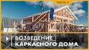 Возведение каркасного дома ЧАСТЬ 2 организация процесса строительства Дом за месяц