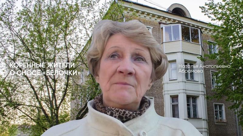 Наталья Анатольевна Абрамова о заре космической эры в КалининградеКоролёве