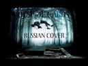 BTS - House of cards Russian cover by FOX FIER