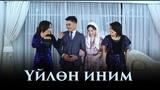 Данияр Эрматов, Айжамал Кабылова &amp Гулнара Калдарова - Уйлон иним Жаны 2019