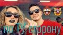 ВЛОГ «по ТУ сторону» ЦСКА - Арсенал Тула, зачем нужно приходить на стадион