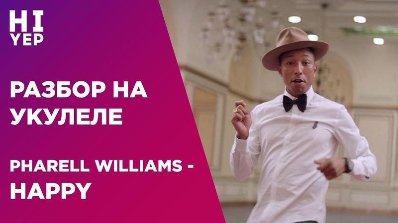 PHARELL WILLIAMS - HAPPY | РАЗБОР НА УКУЛЕЛЕ