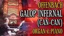 OFFENBACH - GALOP INFERNAL - CAN-CAN - ORGAN PIANO DUO - VICTORIA HALL HANLEY