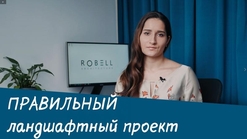 С чего начинать строительство дома Состав ландшафтного проекта ROBELL