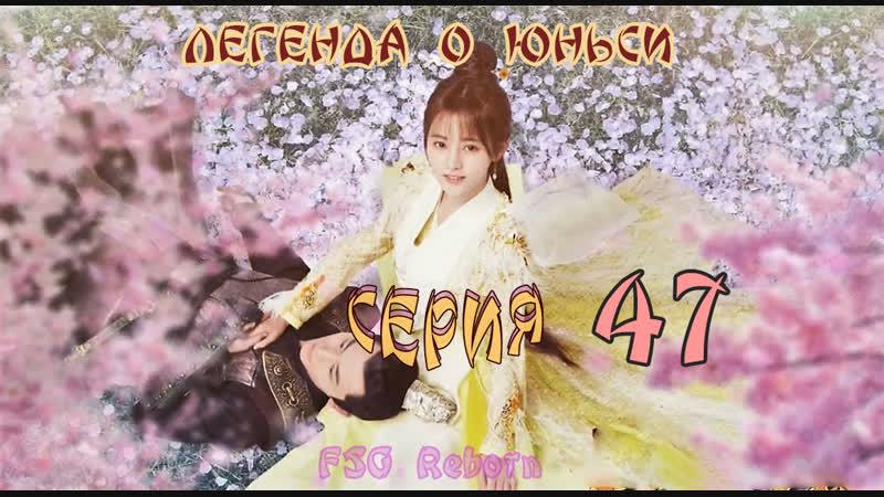 [Fsg Reborn] Legend of Yun Xi   Легенда о Юньси - 47 серия