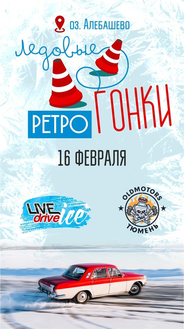 Афиша Тюмень Ледовые ретро-гонки от OldMotors
