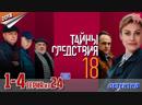 Тайны следствия-18 / HD 1080p / 2018 детектив. 1-4 серия из 24