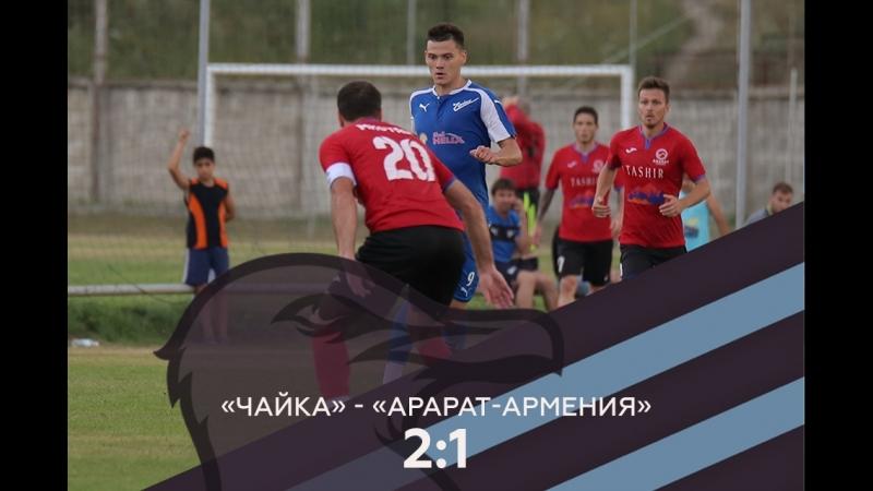 «Чайка» - «Арарат-Армения» 2-1