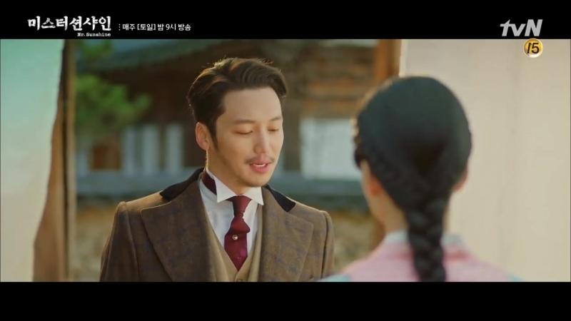 Mr Sunshine 약골의 사내 ′변요한′과 꽃 같은 그대 ′김태리′의 만남 180721 EP 5