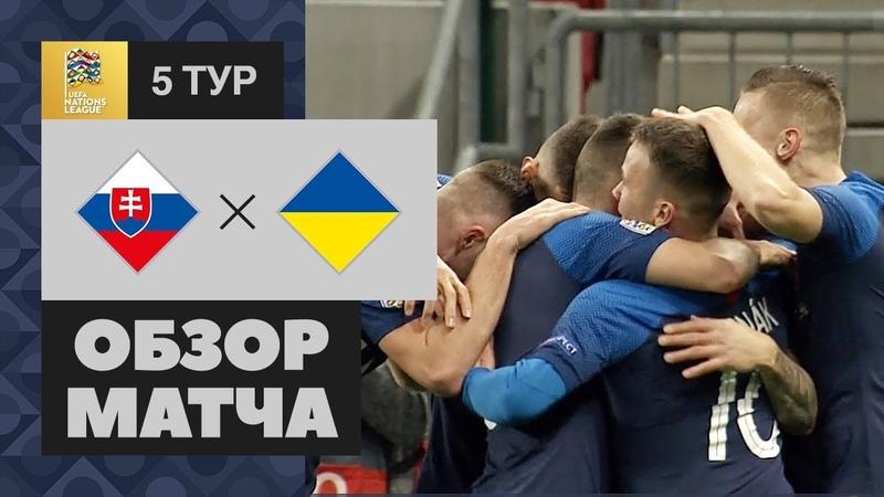 16.11.2018 Словакия - Украина - 4:1. Обзор матча Лиги наций УЕФА