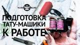 Лайв хаки от Ивана Hack по подготовке тату-машики и устранения брызганья краски