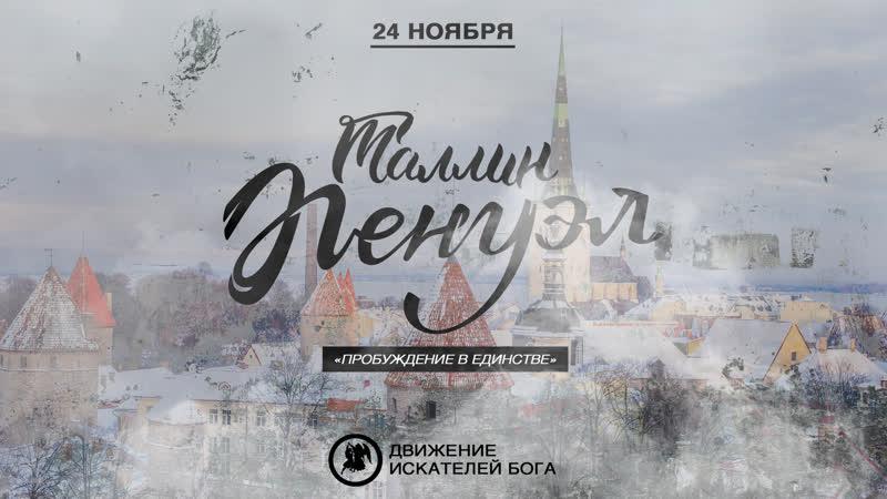Молитвенная конференция «Пенуэл» в Таллине — 2018