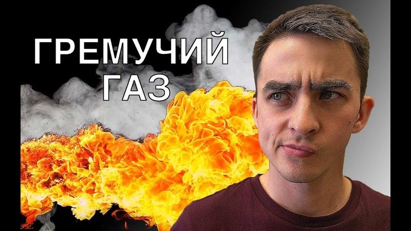 Эпичный взрыв гремучего газа. Химия –Просто