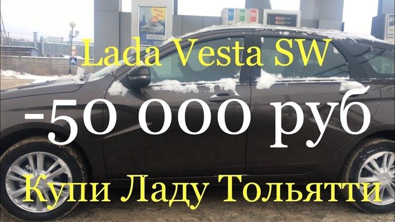 Шок цена! Lada Vesta SW c выгодой в 50 000 руб в Купи Ладу Тольятти