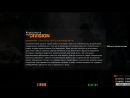 Tom Clancy's The Division - Перестрелка и выживание (no commentary)