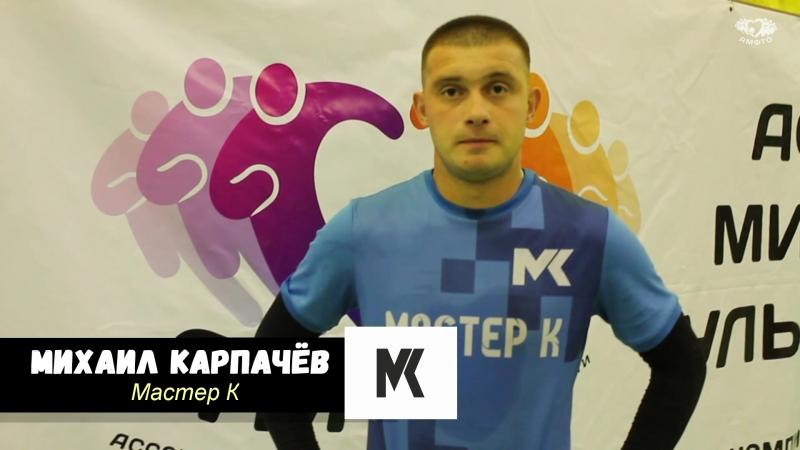 ⚽⚽ Послематчевое интервью - Михаил Карпачёв Мастер К ⚽⚽