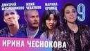 Марина Кравец, Дмитрий Масленников, Женя Чебатков. Бар в большом городе. Выпуск 9