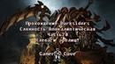 Апокалиптический Darksiders ВСЕ СЕКРЕТЫ Часть 20 Хлеба и зрелищ
