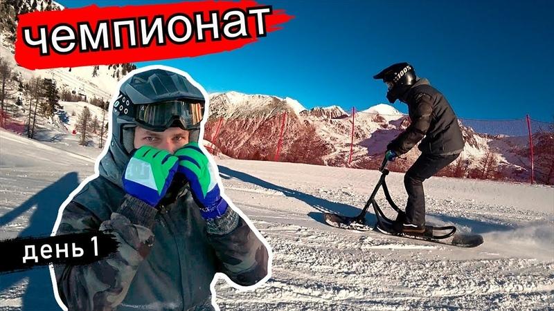 Чемпионат по SNOWSCOOT   попал в призёры - день 1