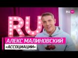 Ассоциации. Алекс Малиновский