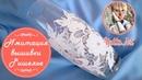 Имитация вышивки Ришелье. Мастер класс от Ютты Арт. Декор стеклянной вазы.