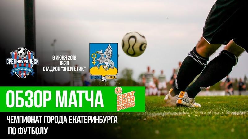 1 тур | ФК Среднеуральск - ФК Верхняя Пышма