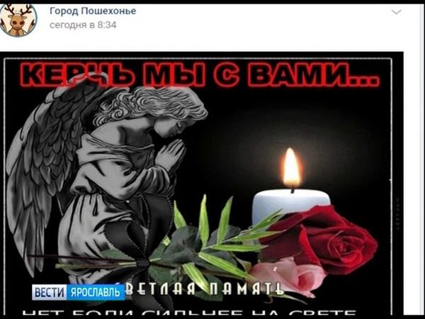 Учебный день в колледжах Ярославской области начался с минуты молчания