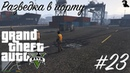 Прохождение Grand Theft Auto V GTA 5 — 23 Разведка в порту Scouting the port