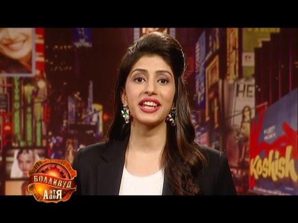 Болливуд от А до Я Bollywood A-Z 5 серия
