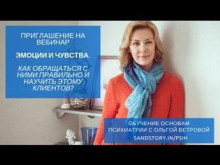 """Приглашение на вебинар """"Эмоции и чувства"""" #Психиатрия -Ольга Ветрова"""